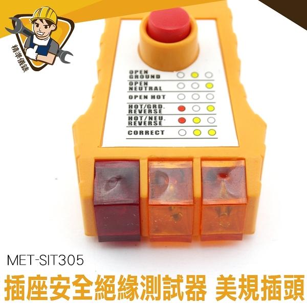 漏電流檢測  符合CE、ROHS規範 【精準儀錶】插座測試儀 交流電路 120VAC使用 MET-SIT305 美規插頭