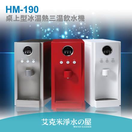 豪星HM-190 冰溫熱三溫 桌上型飲水機(內置RO機)