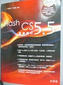 【書寶二手書T2/網路_YAS】Flash CS 5.5全新進化_呂昶億、杜慎甄_附光碟