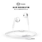 【現貨】MCDODO通用3.5mm線控耳機 立體聲 耳機 安卓手機通用