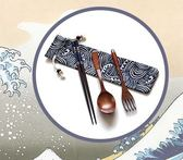 創意日式木質筷子勺子套裝戶外成人便攜餐具