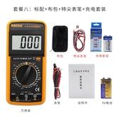 電工電錶高精度電子萬用錶數字萬能表萬用電錶防燒帶自動關機【端午鉅惠】