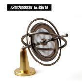 陀螺儀指尖金屬機械反重力燃燒的同款 全館免運