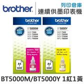 Brother BT5000M+BT5000Y 1紅1黃 原廠盒裝墨水 /適用 DCP-T300/DCP-T500W/DCP-T700W/MFC-T800W