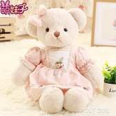 小熊公仔布娃娃小號女生毛絨玩具可愛抱抱熊女孩公主泰迪熊貓玩偶 ATF polygirl