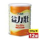 益富 益力壯 均衡營養配方 900gX12罐 (特定疾病配方食品) 專品藥局【2017642】