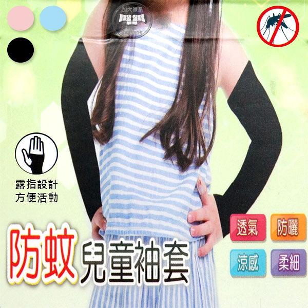 抗UV 露指款 素面 防蚊兒童袖套 輕薄透氣 台灣製