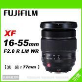 富士 FUJIFILM  XF16-55mm F2.8 R LM WR 旗艦 變焦鏡頭 恆昶公司貨  加送B+W保護鏡