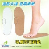 彈力乳膠足弓鞋墊 吸汗防臭 減碼大一號nativ防腳臭nike黑武士 台灣製造LaoMeDea