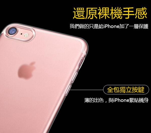 iPhone 7 TPU - 蘋果 iphone7 手機套 超薄 4.7吋 透明軟殼 矽膠 手機殼 保護套