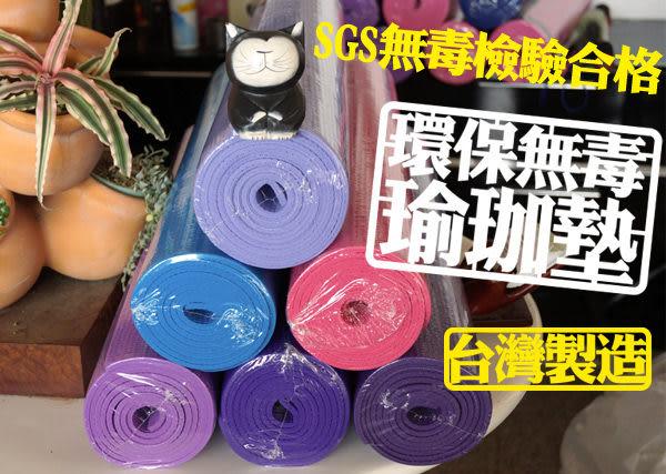【 X-BIKE 晨昌】環保無毒 瑜珈墊/仰臥起坐墊 台灣精品
