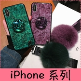 【萌萌噠】iPhone X XR Xs Max 6s 7 8 SE 祖母綠極光紫鉑金閃粉大理石 水鑽支架毛球 全包軟殼 外殼