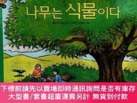 二手書博民逛書店원리가罕見보이는 과학18·식물:나무는식물이다(A TREE IS A PLANT)韓文原版-