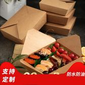 蛋糕盒甜品盒牛皮紙快餐盒外賣一次性沙拉壽司便當盒炸雞打包盒長方形紙質餐盒-凡屋FC