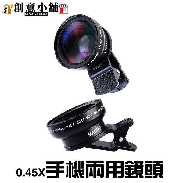 【大顆才夠廣】37MM 超廣角手機鏡頭+微距 二合一鏡頭 0.45X 49UV 廣角鏡頭