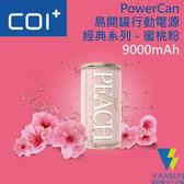 【全新福利品】COI+ PowerCan 易開罐9000mAh行動電源 經典系列 -蜜桃粉【葳訊數位生活館】