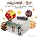 220V易新水果烘干機 家用小型食品烘干機寵物果蔬溶豆烘干機干果機5層 aj4395『小美日記』