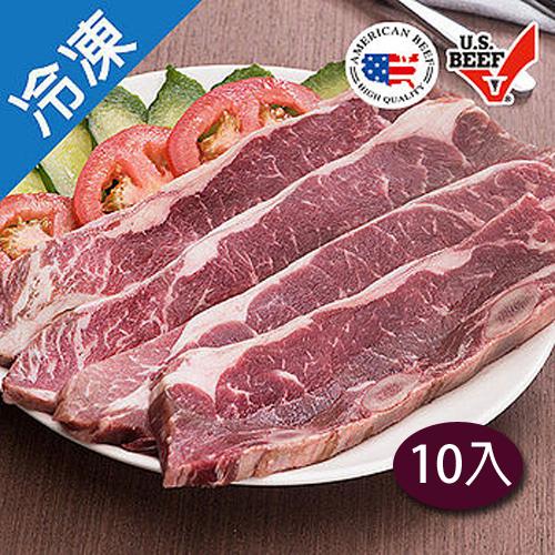 美國冷凍帶骨牛小排400G/包X10【愛買冷凍】