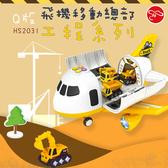 【瑪琍歐玩具】Q版飛機移動總部工程系列/HS2031