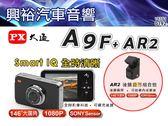 【PX大通】A9F+AR2 高畫質行車記錄器+後鏡變形組合包 *F1.8光圈/146度超廣角/G-sensor/WDR寬動態
