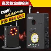 反偷拍 反偷拍 反竊聽器 防偷拍信號監控定位無線掃描設備GPS檢測器
