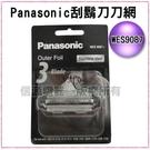"""【信源】 全新 """"     Panasonic國際牌刮鬍刀專用刀頭《WES9087E》線上刷卡~免運費~"""