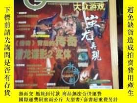 二手書博民逛書店罕見大眾遊戲GAMER2003年第3期Y199456 出版2003
