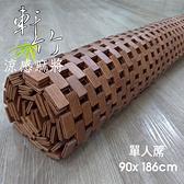 范登伯格 軒竹 涼感麻將單人床蓆 涼蓆-90x186cm