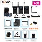 ROWA 樂華 RW-2401S 一對二 採訪無線麥克風-A餐 贈 拾音器 樂器收音 支援手機直播