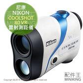 【配件王】日本代購 NIKON 尼康 COOLSHOT 80 VR 雷射測距儀 高爾夫球 望遠鏡 防手震 防水