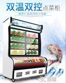 冰櫃韓迪麻辣燙點菜櫃商用冰櫃玻璃門水果蔬菜保鮮櫃冷藏展示櫃冷 3C優購HM