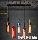 北歐風格餐廳酒吧台個性創意燈具咖啡廳彩色酒瓶玻璃吊燈ATF 美好生活