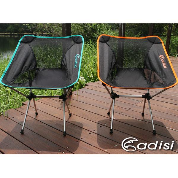 ADISI 鋁合金輕量折疊椅AS16185 / 城市綠洲(摺疊、休閒椅、隨身攜帶、輕量化、旅行)