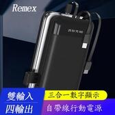【Love Shop】Remax 自帶線10000MAH 行動電源 大容量 快充三合一行動充 蘋果安卓TYPEC接孔
