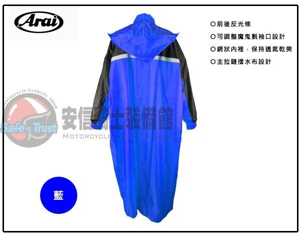 [中壢安信]ARAI W022 黑藍 前開一件式連身雨衣 MIT台灣製造 透氣內裡網