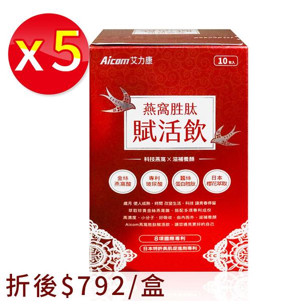 5盒入【Aicom】燕窩酸賦活飲 10包/盒 (紅色/白色包裝隨機出貨)