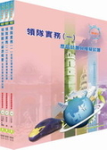 【鼎文公職】6K71 領隊人員(華語組)模擬試題套書(贈題庫網帳號、雲端課程)