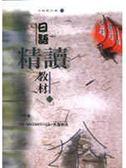 (二手書)日語精讀教材(上)