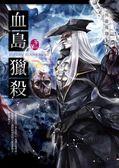 (二手書)血島獵殺:異遊鬼簿