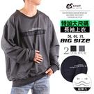 特大尺碼T恤 彈力 透氣 綿T 長袖上衣 兩色【CS衣舖】#0583