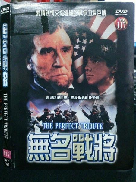 挖寶二手片-Y77-125-正版DVD-電影【無名戰將】-傑森羅勃茲 坎培爾史考特 珍翠普奧(直購價)