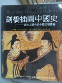 【書寶二手書T1/歷史_YKC】劍橋插圖中國史-西方人眼中的中國文明奧秘_伊佩霞