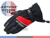 [中壢安信]ASTONE 冬季 100%防水 黑紅 防寒手套 騎士手套 可觸控 5607