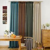 純色棉麻風窗簾布料紗簾北歐風現代簡約定制窗簾成品遮光【購物節限時優惠】