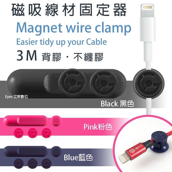 擺脫雜亂【P1 磁吸固線器】線夾豌豆莢傳輸充電線 耳機線音源線線材收納 固定夾固定器 整線器