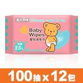 【適膚克林】嬰兒濕毛巾80+20抽(超值12包入)