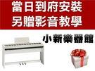 Roland 樂蘭 FP30 另贈好禮 88鍵 數位電鋼琴   附原廠琴架、三音踏板【FP-30】