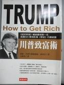 【書寶二手書T2/投資_KOK】川普致富術_唐納川普