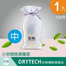 GW 水玻璃永久除濕袋 芳香版 150g 台灣製造 環保除濕 可重複使用【PQ 美妝】