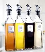 油壺玻璃家用防漏大號廚房醋壺油醋瓶醬油瓶調料瓶調味瓶